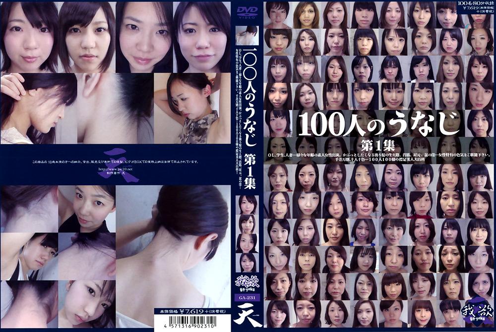 フェチ:100人のうなじ 第1集