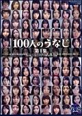 100人のうなじ 第1集