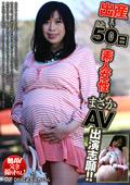 出産まであと50日の素人女性がまさかのAV出演志願!!