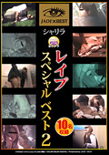 シャリラ レイプ スペシャルベスト2|人気のアナル動画DUGA|おススメ!