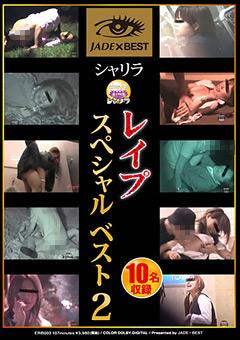 シャリラ レイプ スペシャルベスト2…》エロ動画見ナイト