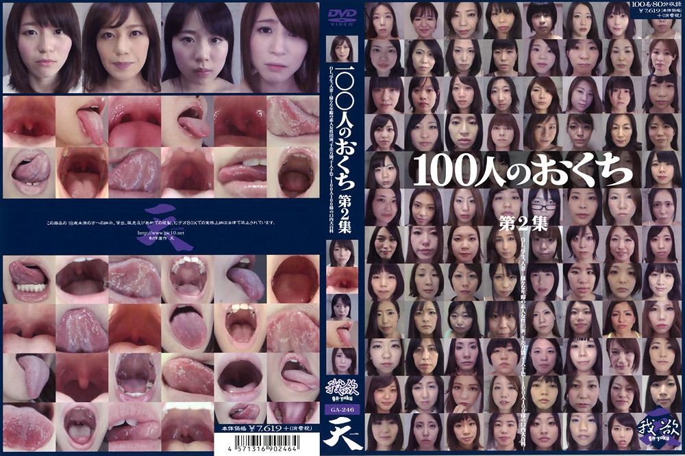 フェチ:100人のおくち 第2集