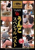 フィルス うんこ スペシャルベスト|人気の盗撮動画DUGA|ファン待望の激エロ作品