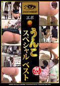 エボ うんこ スペシャルベスト|人気の盗撮動画DUGA|ファン待望の激エロ作品