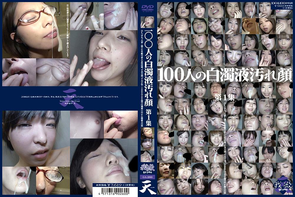 ぶっかけ:100人の白濁液汚れ顔 第1集