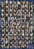 100人のわき 第3集