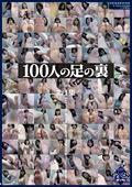 100人の足の裏 第1集