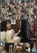 居酒屋トイレ盗撮 欲情便所DX [03]