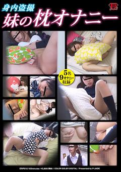 身内盗撮 妹の枕オナニー