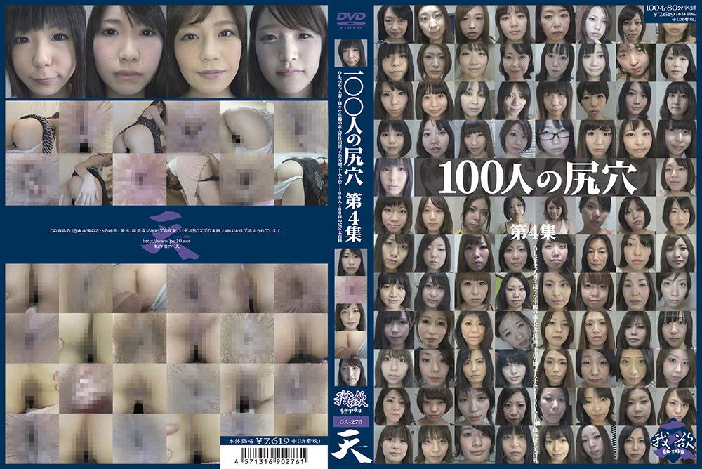 アナル:100人の尻穴 第4集