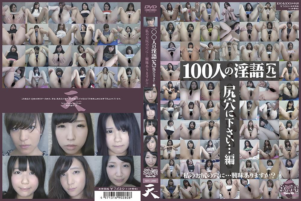 アナル:100人の淫語【九】
