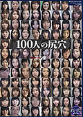 100人の尻穴 第5集