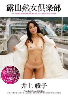 露出熟女倶楽部 井上綾子…|推薦作》【マル秘】特選H動画