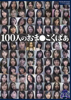 100人のおま●こくぱぁ 第1集
