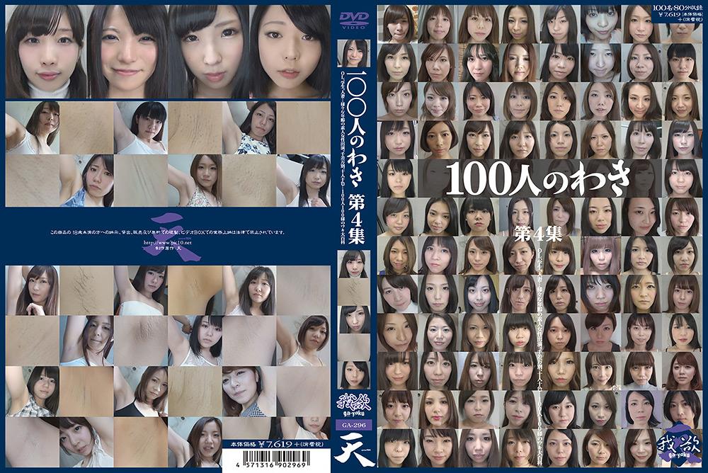 """""""100人のわき"""