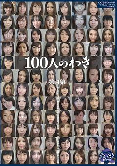 100人のわき 第4集