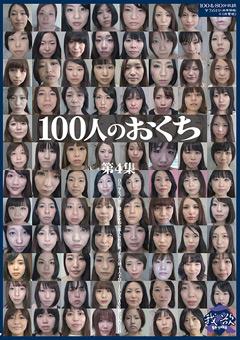 100人のおくち 第4集のメイン画像