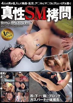 真性SM拷問のメイン画像