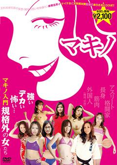 【マニアック動画】マキノ入門-規格外の女たち