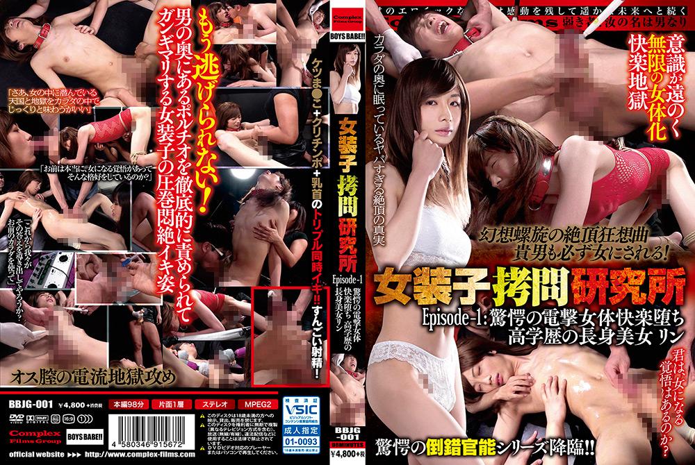 女装子拷問研究所 Episode-1 リン