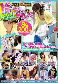 【ちほ動画】ゴミ出し中の無防備胸チラ妻を即H中出しナンパ-熟女