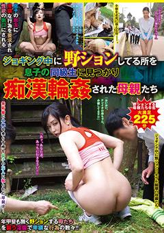 【熟女動画】痴漢輪姦された母たち