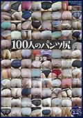 100人のパンツ尻 第2集|人気の手コキ動画DUGA