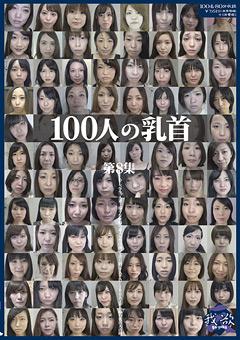 【マニアック動画】100人の乳首-第8集