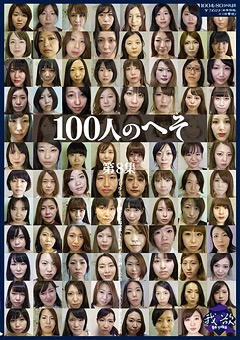 【マニアック動画】100人のへそ-第8集