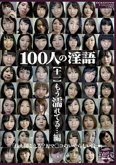 【マニアック動画】100人の淫語【十一】-もう濡れてる…編