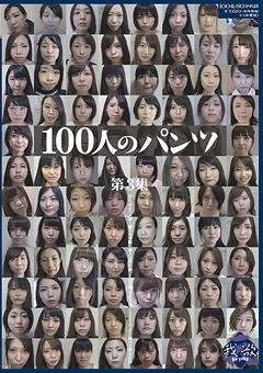 【マニアック動画】100人のパンツ-第3集のダウンロードページへ