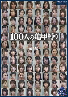 【SM動画】100人の亀甲縛り-第1集