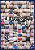 100人のパンツ尻 第3集|人気のフェラチオ動画DUGA|ファン待望の激エロ作品