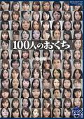 100人のおくち 第6集