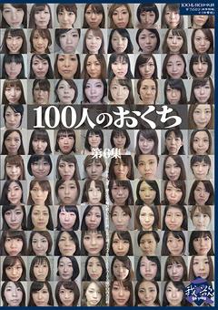 【マニアック動画】100人のおくち-第6集