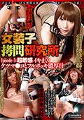 女装子拷問研究所 Episode-5|人気の顔射動画DUGA