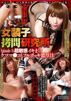 女装子拷問研究所 Episode-5:超敏感イキまくりケツマ●コとフルボッキ濃厚汁