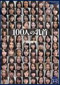 100人の乳首 第9集