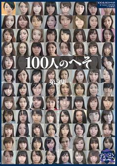 【マニアック動画】100人のへそ-第9集