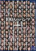 100人のパンツ 第4集