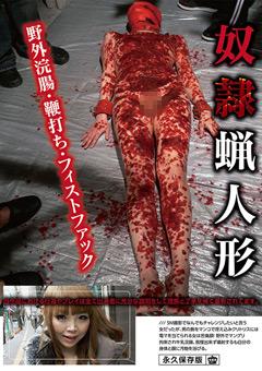 【SM動画】奴隷蝋人形-野外浣腸・鞭打ち・フィストファック