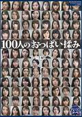 100人のおっぱい揉み 第1集|人気の素人動画DUGA