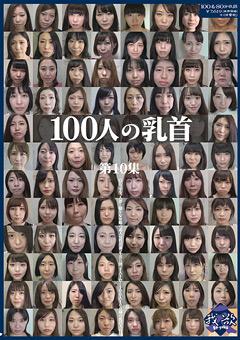「100人の乳首 第10集」のパッケージ画像