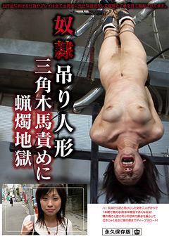 【SM動画】奴隷吊り人形-三角木馬責めに蝋燭地獄