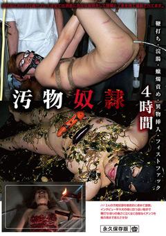 【SM動画】汚物奴隷-鞭打ち・浣腸・蝋燭責め・異物挿入-4時間