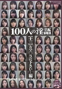 100人の淫語【十二】 おマ○コに下さい