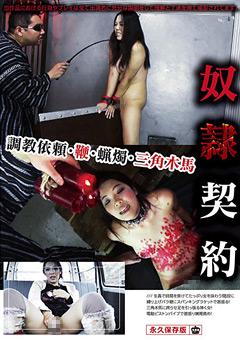 【SM動画】奴隷契約-調教依頼・鞭・蝋燭・三角木馬