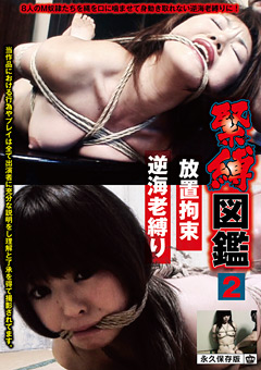 【SM動画】捕縄図鑑2-放置束縛逆海老縛り