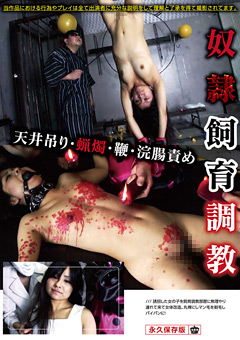 【SM動画】奴隷飼育調教-天井吊り・蝋燭・鞭・浣腸責め