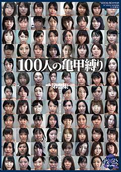 100人の亀甲縛り 第2集